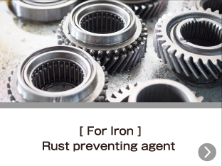 [ For Iron ] Rust preventing agent